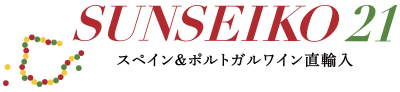 sunseiko wines サンセーコー21  株式会社 正光社 ワイン事業部