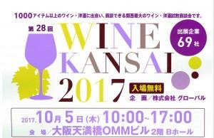 10月5日 Wine Kansai 2017 ご案内 表 カラー